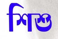 কলেজ পড়ুয়া শিক্ষকের কু-কর্মে শিশুর পেটে আরেক শিশু