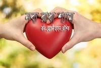নব্য-রাধা-শ্যাম