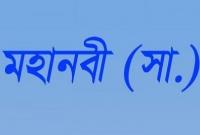 আজরাঈল-মহানবী-সা-এর-জান-কবজ-করতে-এসে-যা-বলেছিলেন