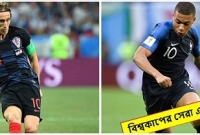 রাশিয়া-বিশ্বকাপের-সেরা-একাদশ