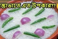 সকাল-বেলায়-৭-দিন-পান্তা-ভাত-খান-ফল-কি-হবে-জানলে-চমকে-যাবেন-
