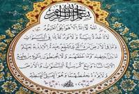 'আয়াতুল-কুরসি'-আল্লাহ-তায়ালার-অপূর্ব-দান