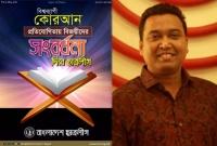 আন্তর্জাতিক-পুরস্কারপ্রাপ্ত-হাফেজদের-সংবর্ধনা-দেবে-বাংলাদেশ-ছাত্রলীগ