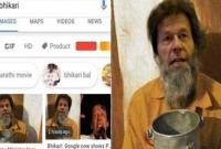 গুগলে-ভিখারি-লিখলেই-আসছে-পাকিস্তানের-প্রধানমন্ত্রী-ইমরান-খানের-ছবি