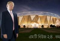 বিশ্বের-সবচেয়ে-বড়-ক্রিকেট-স্টেডিয়াম-উদ্বোধন-করবেন-ডোনাল্ড-ট্রাম্প