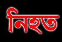 স-ন্ত্রাসীদের-ব্রাশফা-য়ারে-আ-লীগ-নেতা-নিহ-ত-এলাকায়-সেনাবাহিনী-ও-পুলিশ-মোতায়েন