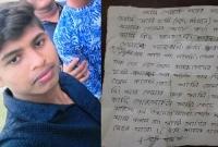 'আমি তোমাকে পাইনি' লিখে ৮ম শ্রেণির ছাত্রের আ'ত্মহ'ত্যা