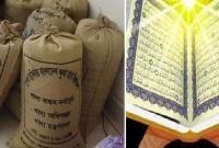 আ-ত্মসাৎ-করা-প্রতিটি-চাল-এমন-আপনি-জাহান্নামের-আগু-ন-দিয়ে-পে-ট-ভরেছেন