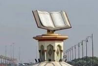 ব্রাহ্মণবাড়িয়ায়-অপরূপ-পবিত্র-কুরআনের-ভাস্কর্য