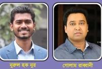 ভিপি-নূরের-বি-রু-দ্ধে-ধ-র্ষ-ণ-মামলা-যা-বললেন-গোলাম-রাব্বানী