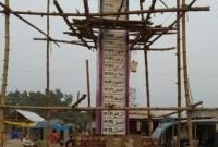 মিঠাপুকুর-উপজেলায়-আল্লাহ'র-৯৯-নাম-দিয়ে-নির্মিত-হচ্ছে-দৃষ্টিনন্দন-স্তম্ভ