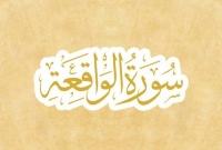 'রাসুলুল্লাহ (সা.) বলেছেন, যে ব্যক্তি প্রতি রাতে সূরা ওয়াকিয়া তেলাওয়াত করবে তাকে কখনো দরিদ্রতা স্পর্শ করবে না'