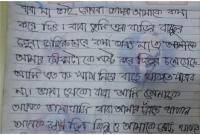 'জহিরুলরে-ক্ষমা-করিও-না-বাবা-আমার-বেঁচে-থাকার-অনেক-স্বপ্ন-ছিল-